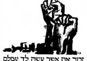 Remembering Amalek…Yesterday and Today