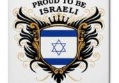 Proud To Be A Jew…Proud To Be An Israeli