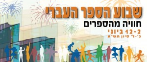 hebrew book week