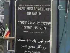 Iran anti-Israel Sign