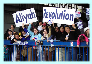 aliyah immigration to Israel